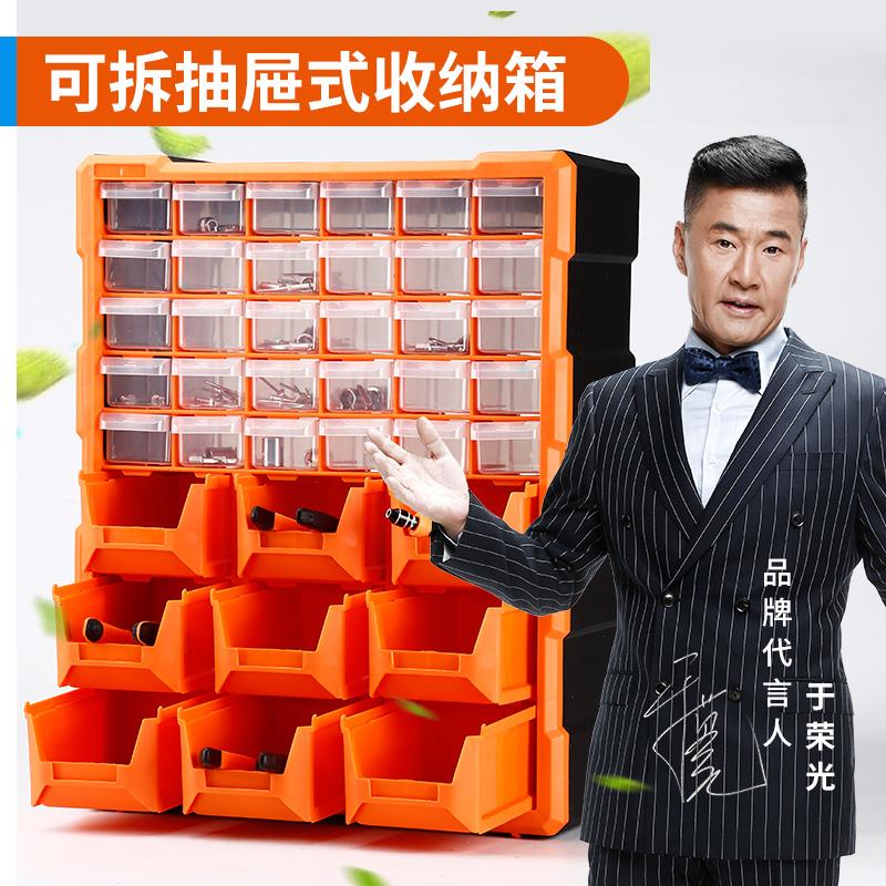 [¥35]乐高收纳盒抽屉式零件柜积木电子元件组合式工具分类整理箱螺丝盒