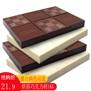 Baking chocolate black and white large plate pure brick cake glaze DIY raw materials bulk 1kg cocoa butter wholesale