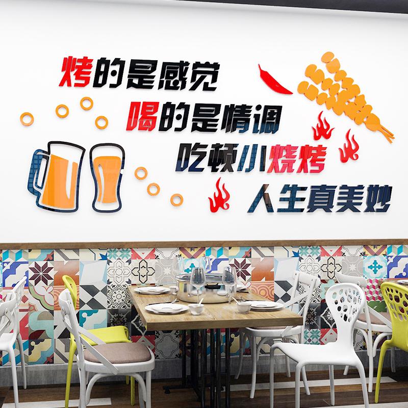 串串店铺烤吧烧烤店装饰品创意撸串墙贴画墙面自粘墙上墙壁画贴纸
