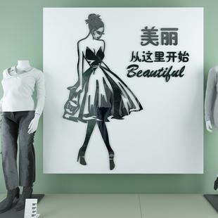 服装店背景墙装饰创意个性网红女装店铺墙上墙贴画墙面贴纸墙壁画