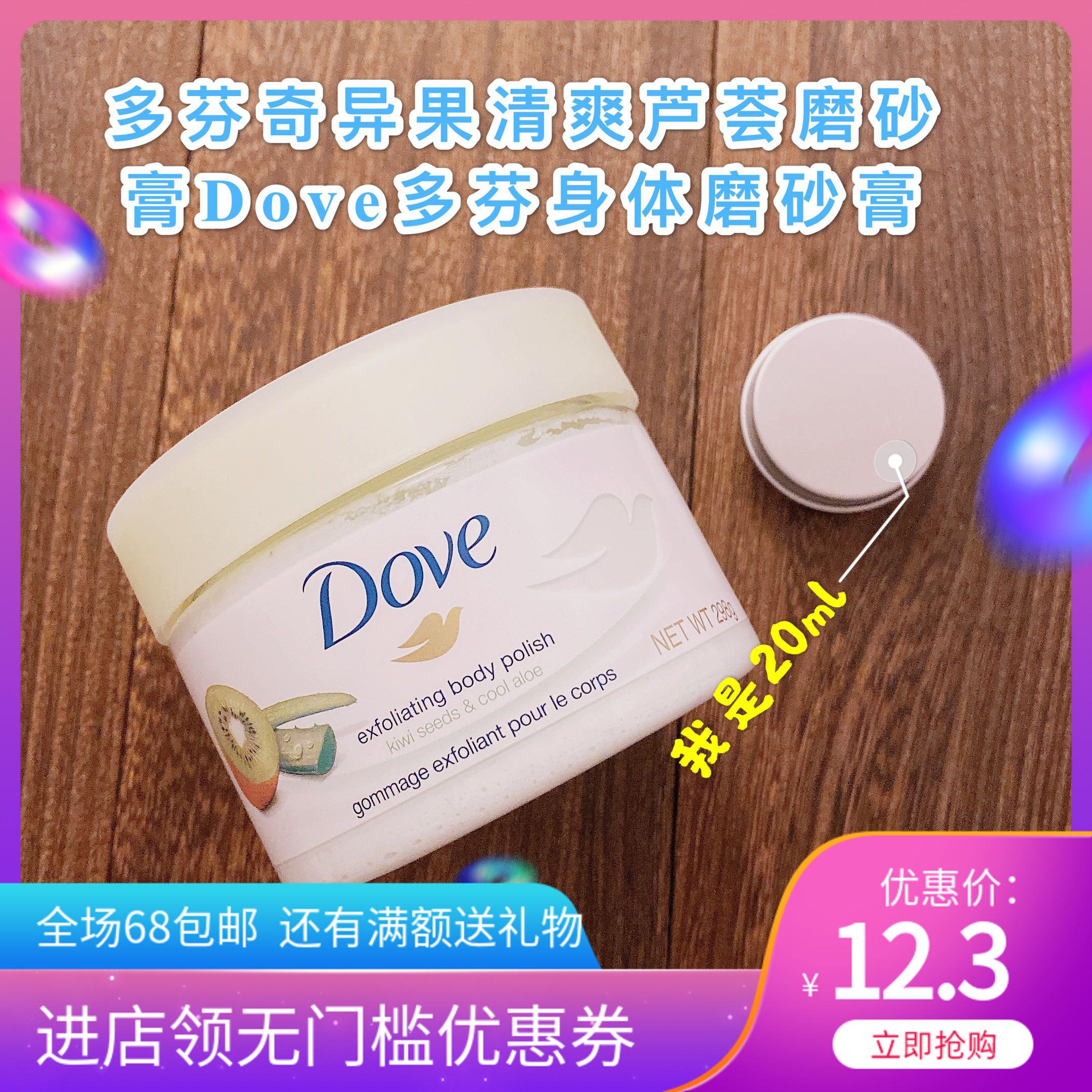 小样20ml  Dove/多芬澳洲奇异果风味冰淇淋身体磨砂膏去角质满6元减2元