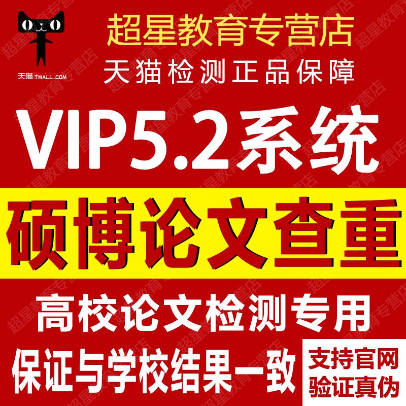 中国高校硕士博士论文查重检测vip5.2研究生pmlc本科适用知网cnki