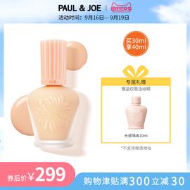 【薇娅推荐】PAUL&JOE高效保湿调色妆前乳补水遮瑕搪瓷隔离30ml