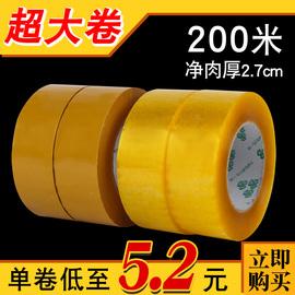 封箱胶带4.5cm宽 2.8cm厚透明胶带7卷包邮 打包胶带bopp胶带