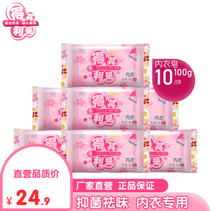 Decent profit is underwear soap antibacterial men and women underwear special laundry soap to auntie blood stain soap