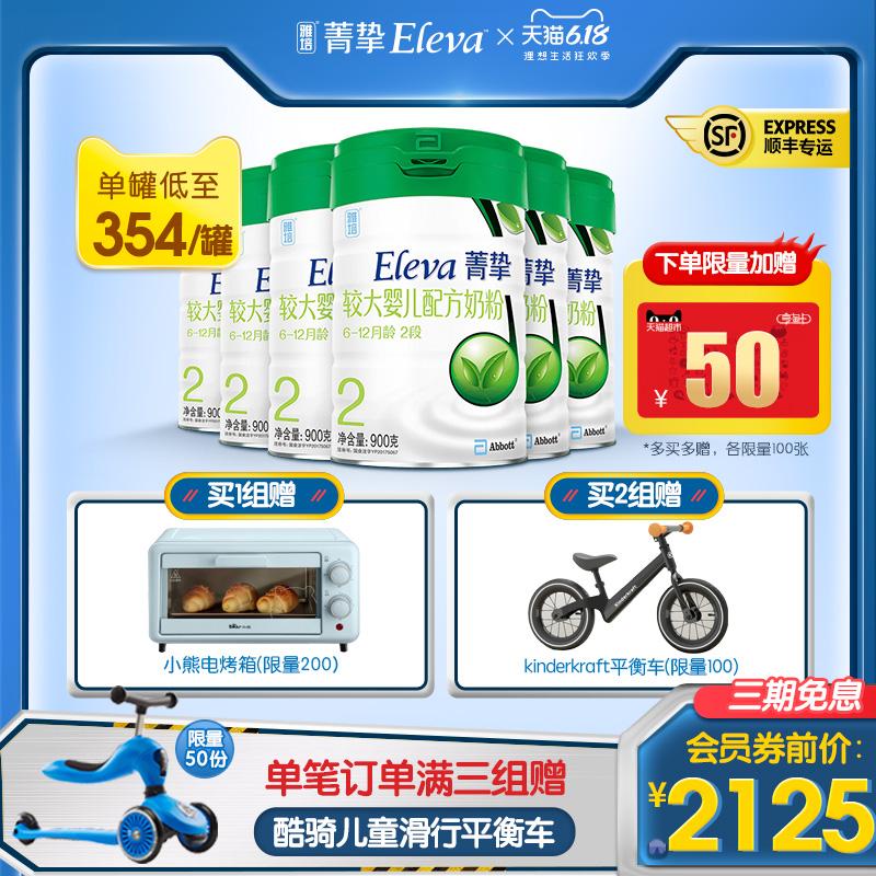 【顺丰发货】雅培菁挚原菁智有机2段900g*6罐原装进口婴儿牛奶粉