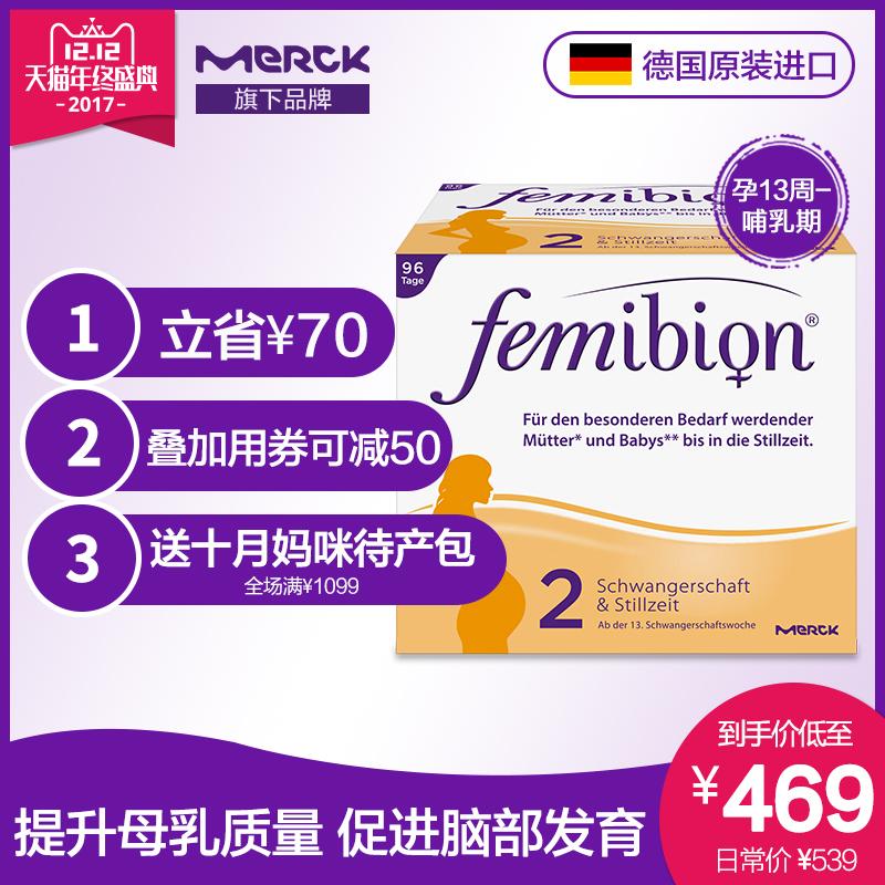 德国正品femibion/伊维安2段孕期+哺乳期DHA孕妇专用叶酸96天量