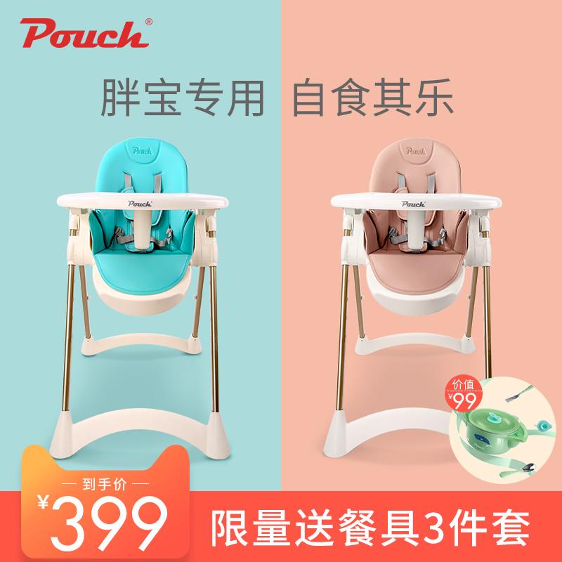点击查看商品:Pouch宝宝餐椅儿童可折叠便携式多功能婴儿餐椅家用吃饭加宽座椅