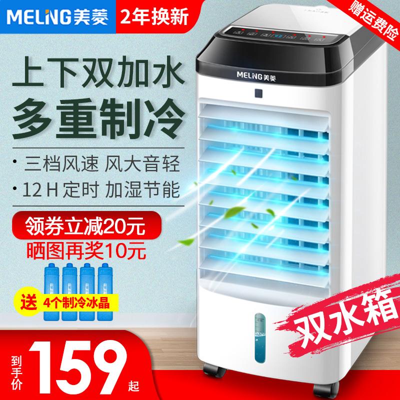 MeiLing/美菱空调扇制冷器家用单冷风机移动冷气风扇水冷小型空调