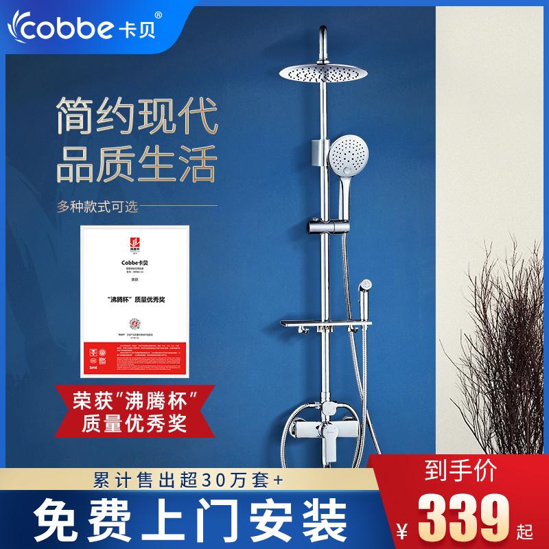 卡贝卫浴淋浴花洒套装家用全铜浴室恒温淋浴器沐浴卫生间淋雨喷头