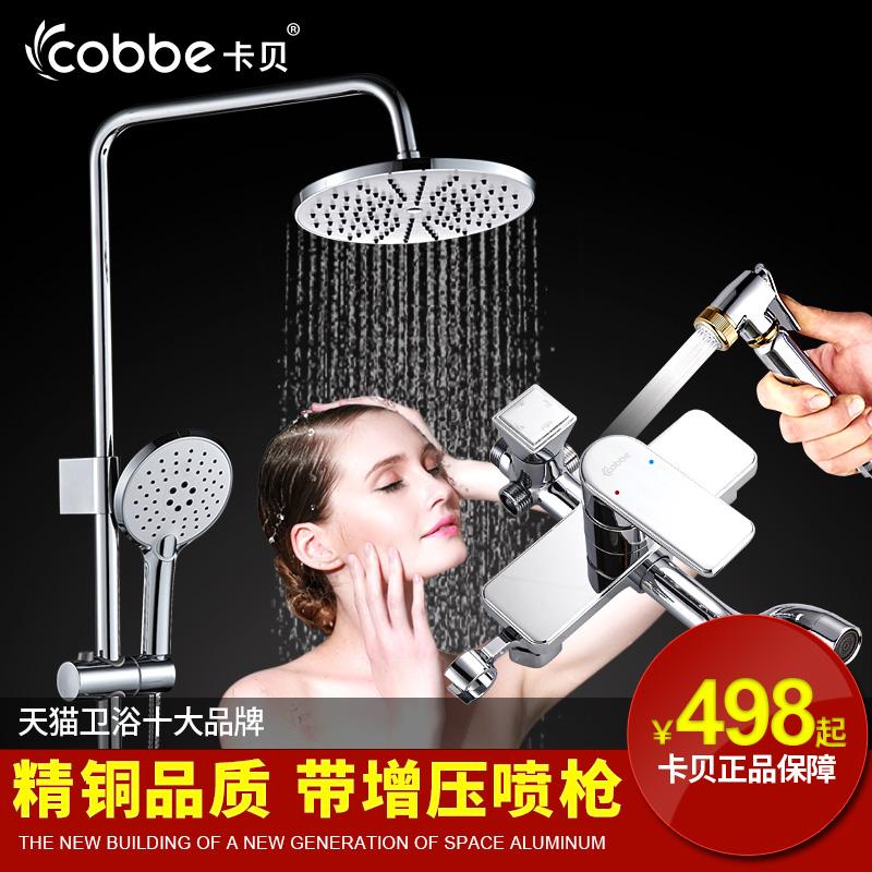 【聚】卡贝卫浴淋浴水龙头花洒套装精铜浴室卫生间淋雨喷头套装