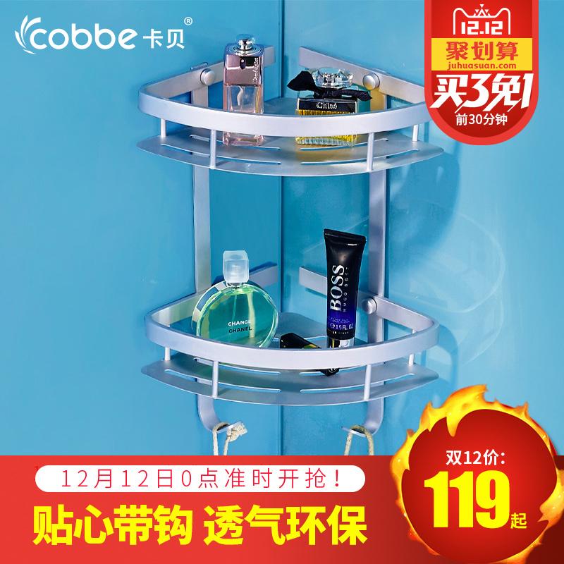 卡贝太空铝浴室置物架 2层卫浴三角架洗澡间壁挂三角篮卫生间挂架
