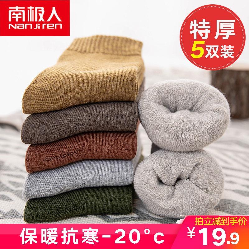 厚袜子男士加厚保暖加绒中筒秋冬季长袜棉袜冬天毛巾袜长筒毛圈袜