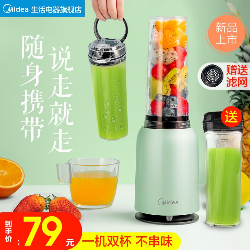 美的榨汁机家用便携式全自动多功能炸汁小型迷你宿舍电动水果汁杯