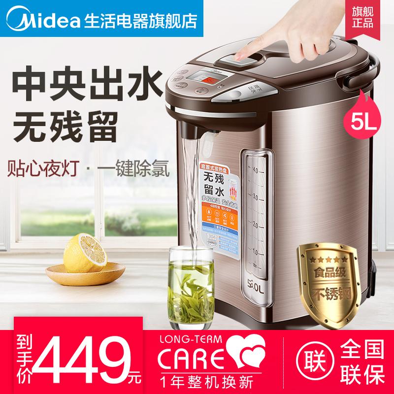 美的电热水瓶家用5L全自动断电烧水壶大容量智能加热保温电热水壶