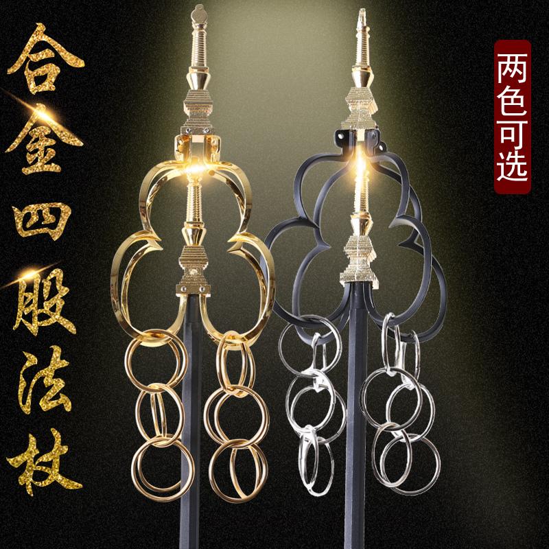 法杖藏传佛教用品方丈法器供品圣物 升级款新款法杖禅杖锡杖173cm