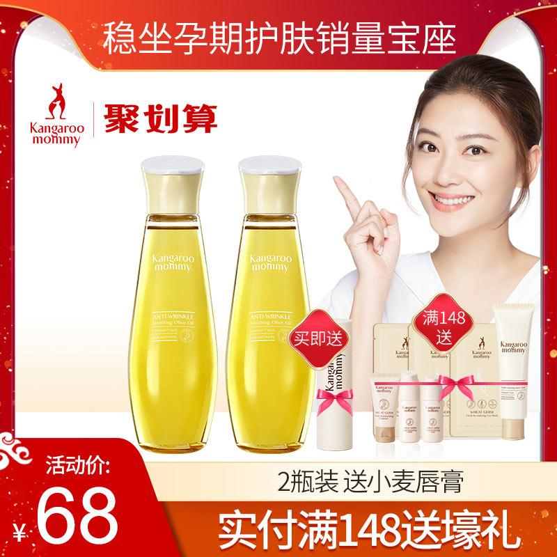 袋鼠妈妈 孕妇橄榄油2瓶装护肤品孕期纹路产后舒缓淡化旗舰店