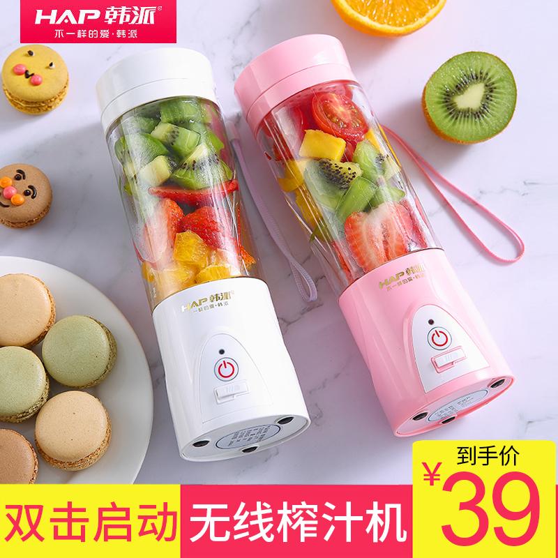 韩派便携式迷你榨汁机家用水果小型炸果汁机无线电动多功能榨汁杯