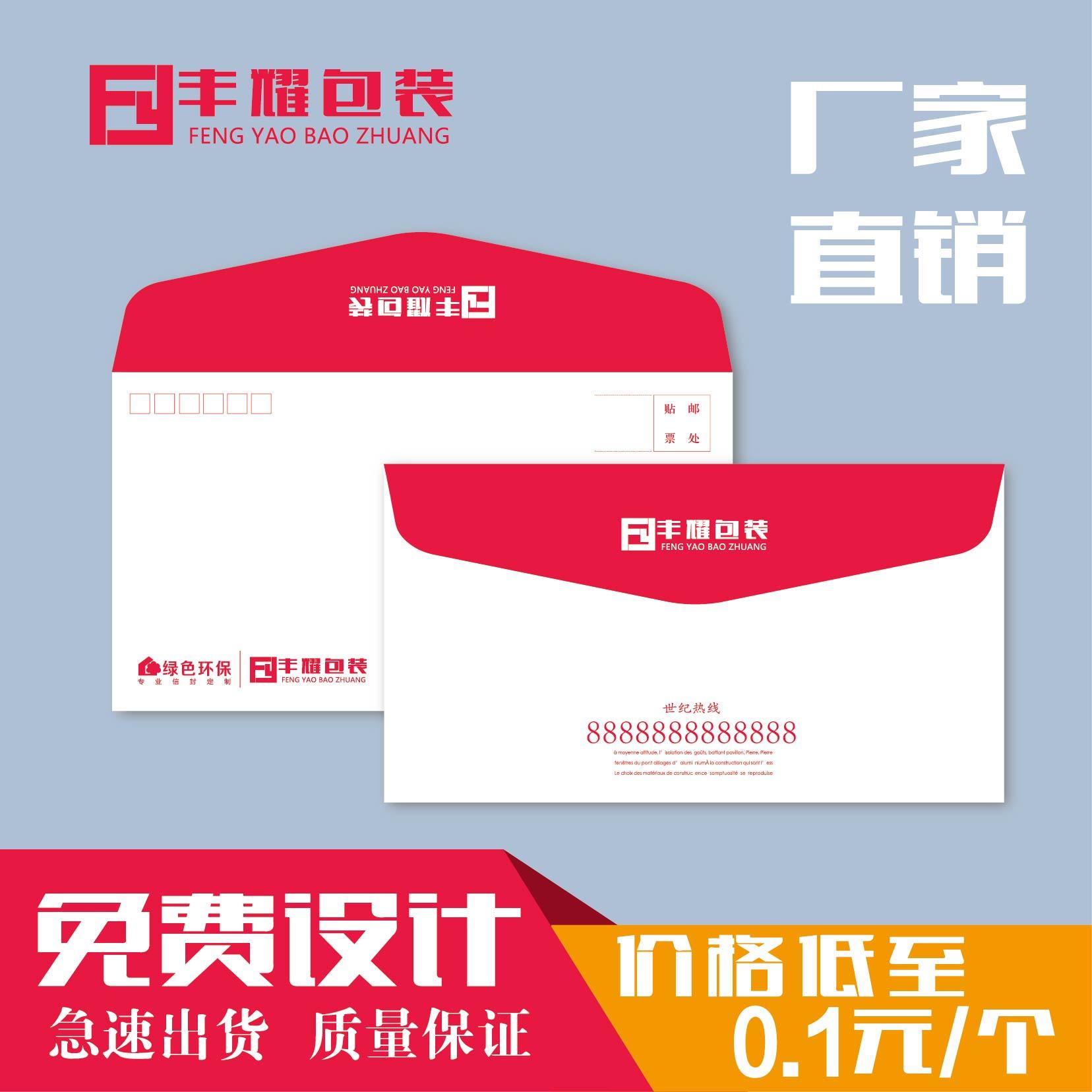 信封定制logo珠光纸烫金高档创意金边 邀请函 证件会员卡套信封袋