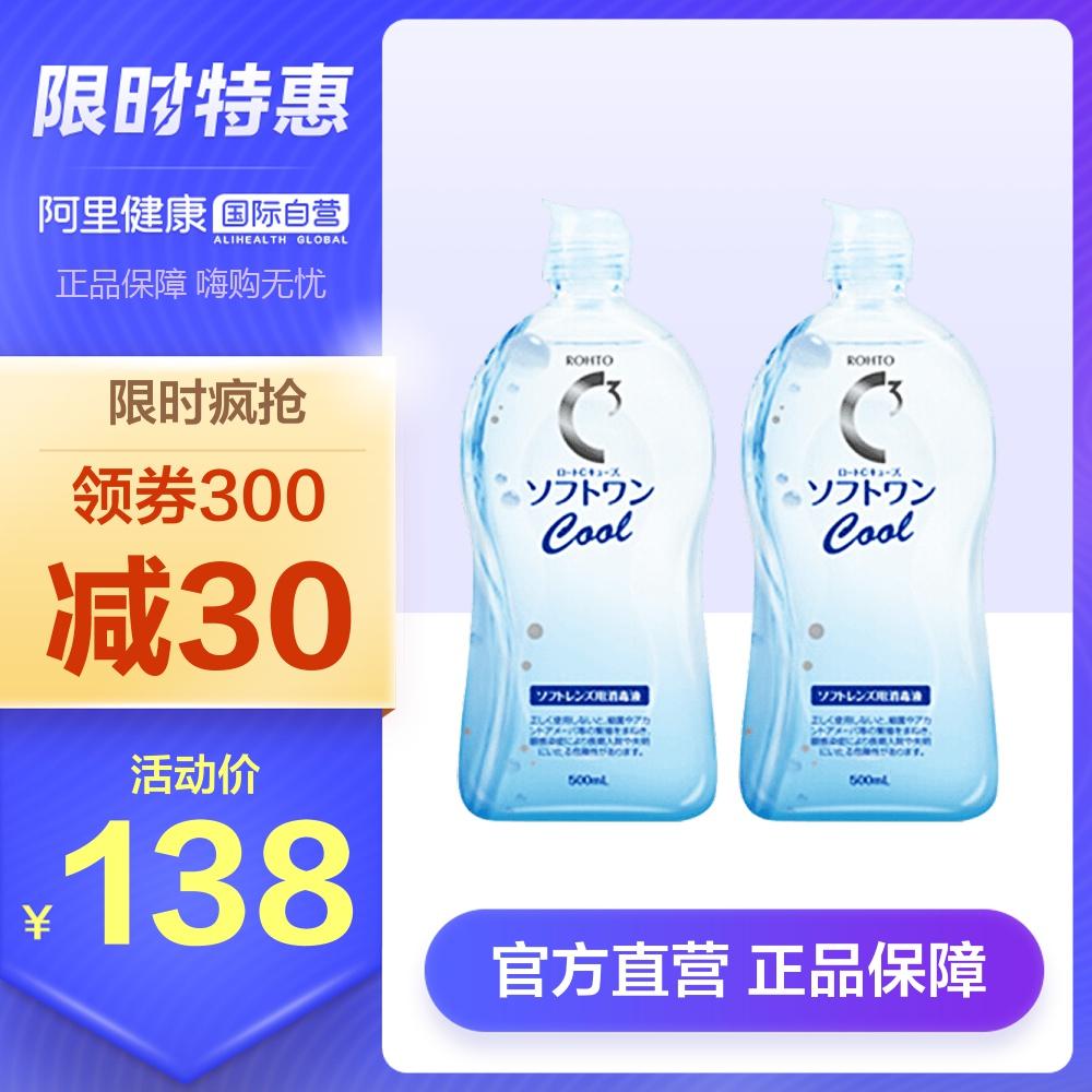 日本进口ROHTO乐敦C3美瞳隐形眼镜护理液500ml*2瓶 清爽型