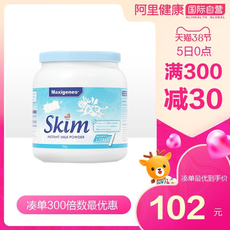 【阿里健康官方】澳洲美可卓蓝胖子脱脂成人牛奶粉1kg 低脂高钙