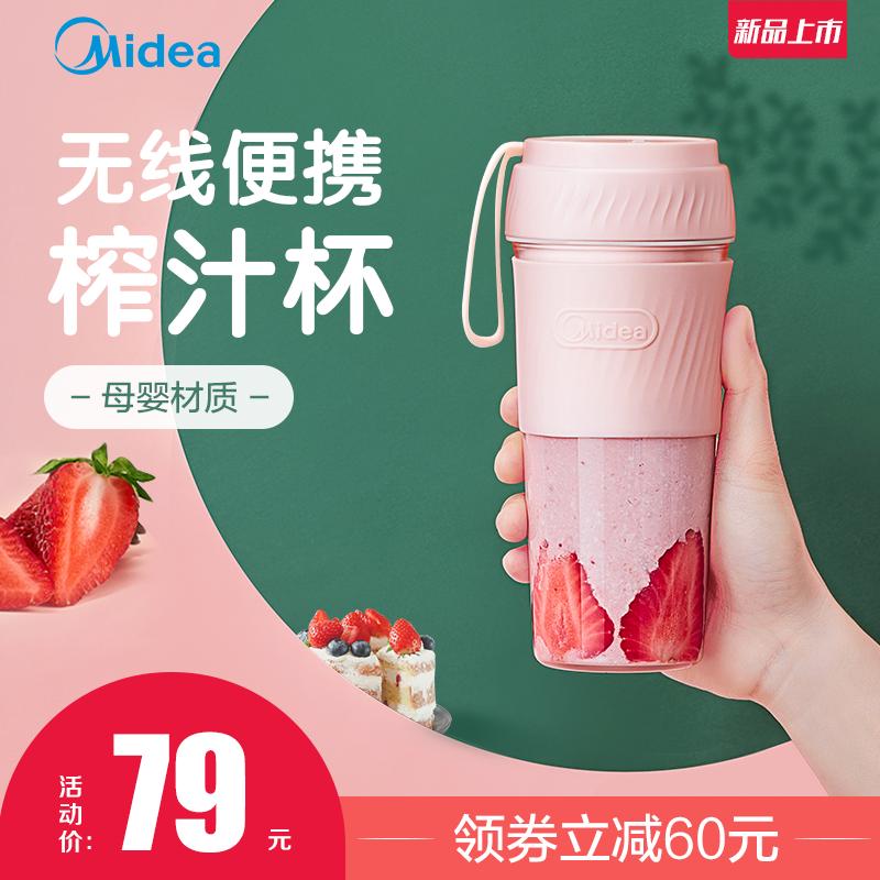 美的榨汁机家用水果小型充电动便携式炸果汁机迷你榨汁杯型多功能