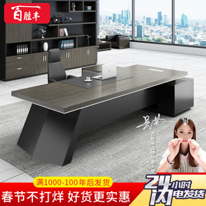 Simple modern boss table president desk chair combination single supervisor manager big desk Taiwanese style office furniture