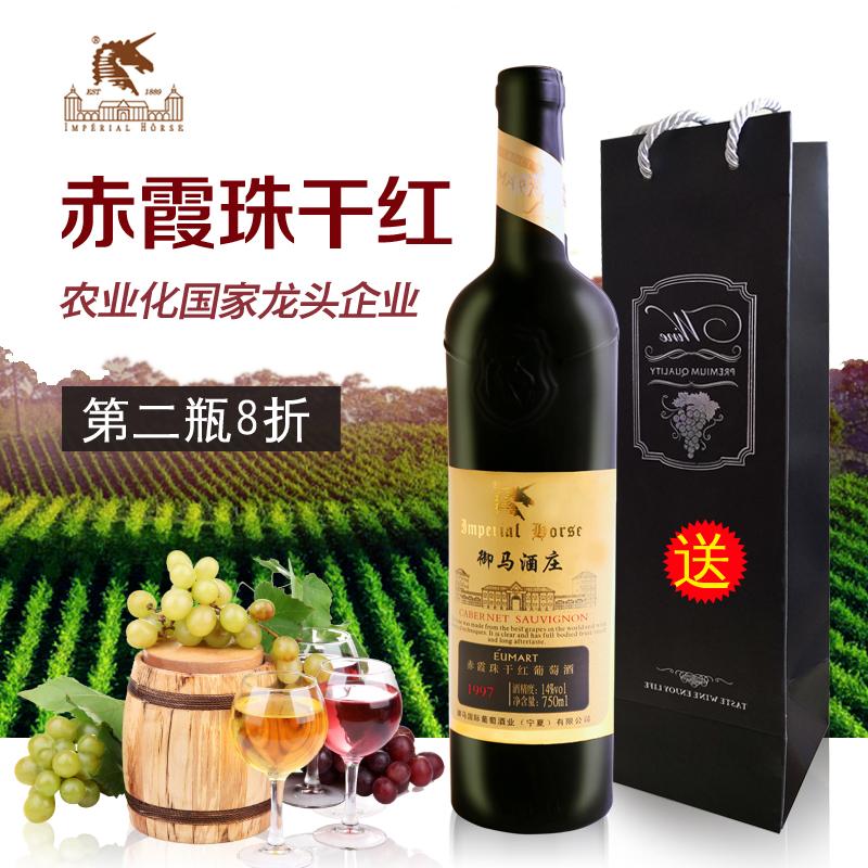 宁夏红酒御马酒庄97赤霞珠贺兰山国产干红葡萄酒单支