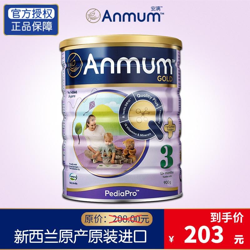 [新西兰官方正品] Anmum 安满3段 幼儿配方奶粉三段900g罐装