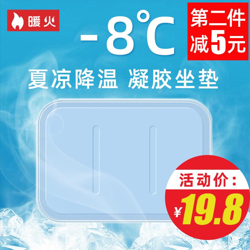 凝胶冰垫坐垫水床垫凉垫夏凉用品免注水降温解暑宿舍办公透气凉垫