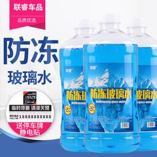 汽车玻璃水冬季防冻雨刮水四季通用2L-25℃非浓缩镀膜去污清洗剂
