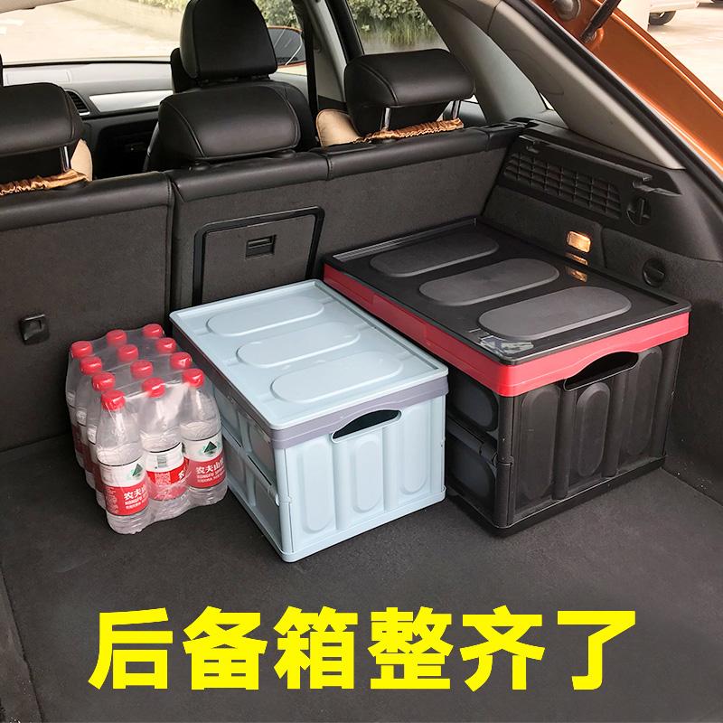 后备箱储物箱车载收纳箱汽车用品大全车内尾箱收纳盒置物整理箱