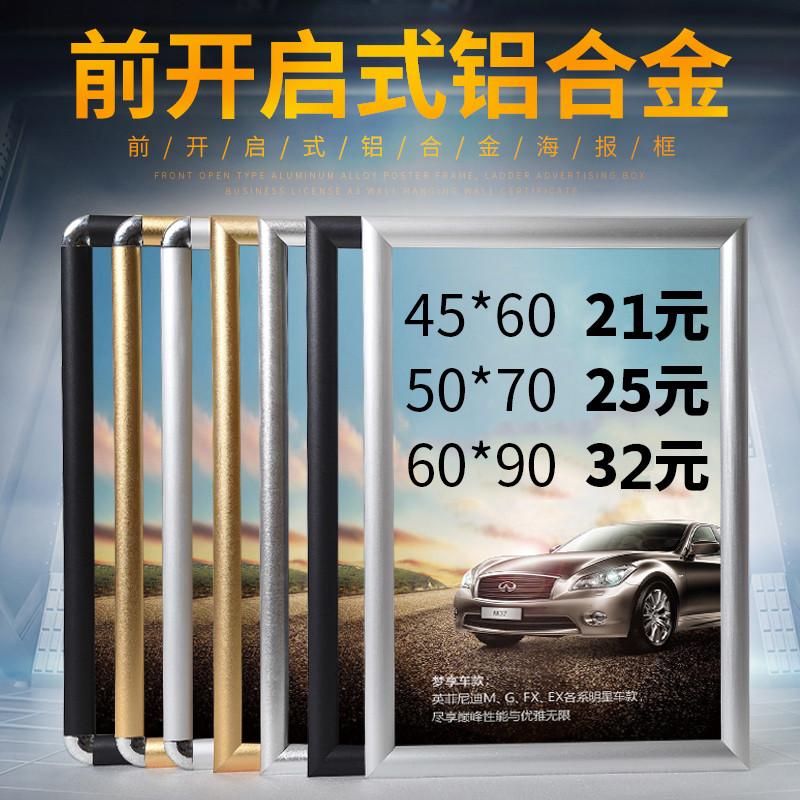 开启式铝合金海报框大相框画框定制做电梯广告框营业执照框架挂墙