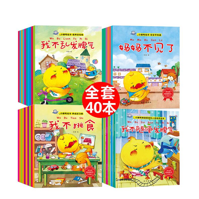 小脚丫图画书系列40册儿童绘本 0-3-6-7周岁早教书籍 启蒙全套正版睡前 宝宝故事书1-3 2岁 早教看图婴儿读物4-5岁 幼儿园中班图书