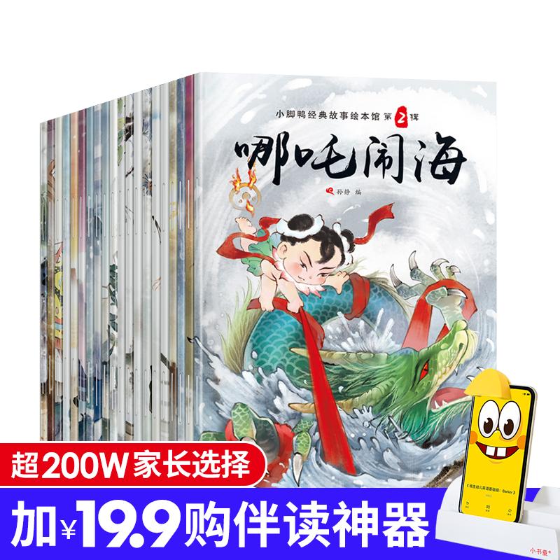 100减30中国经典故事古代神话注音版20册绘本3-5-6-7-8-10岁儿童故事书童话带拼音读物小学生一二年级必读课外阅读图书幼儿园书籍