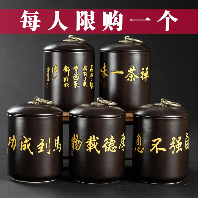 弘博臻品密封茶叶罐陶瓷茶盒茶仓旅行储物罐普洱罐存茶罐功夫茶具