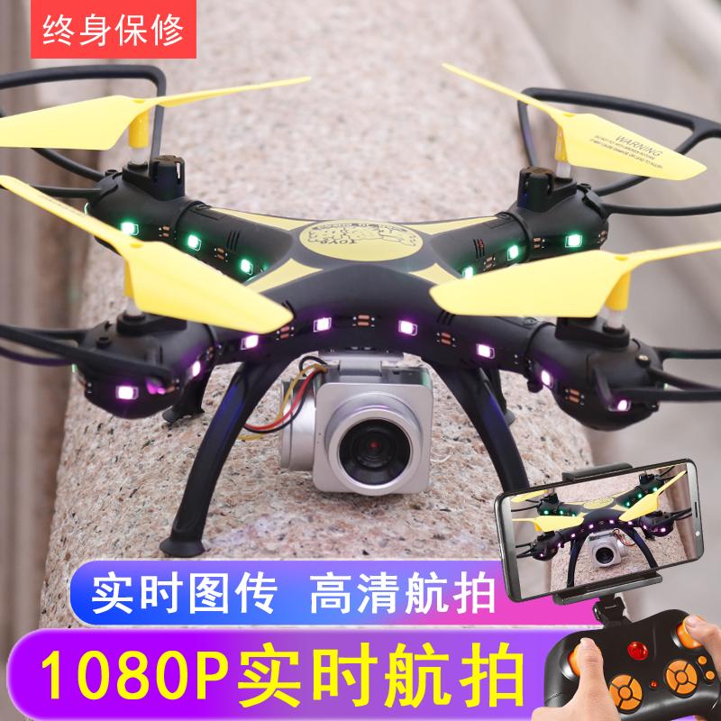 无人机航拍高清专业遥控飞机儿童小学生小型男孩玩具四轴飞行器