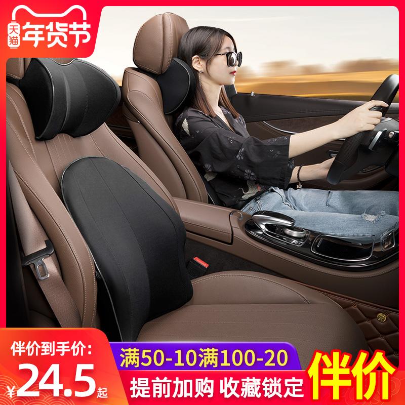 汽车头枕护颈枕靠枕车用座椅枕头记忆棉车内腰靠一对颈椎车载用品