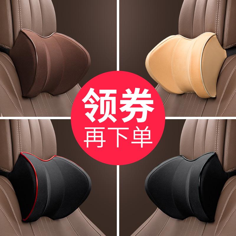 汽车 头枕 靠枕 座椅 车用 枕头 记忆 车载 一对 脖子 用品