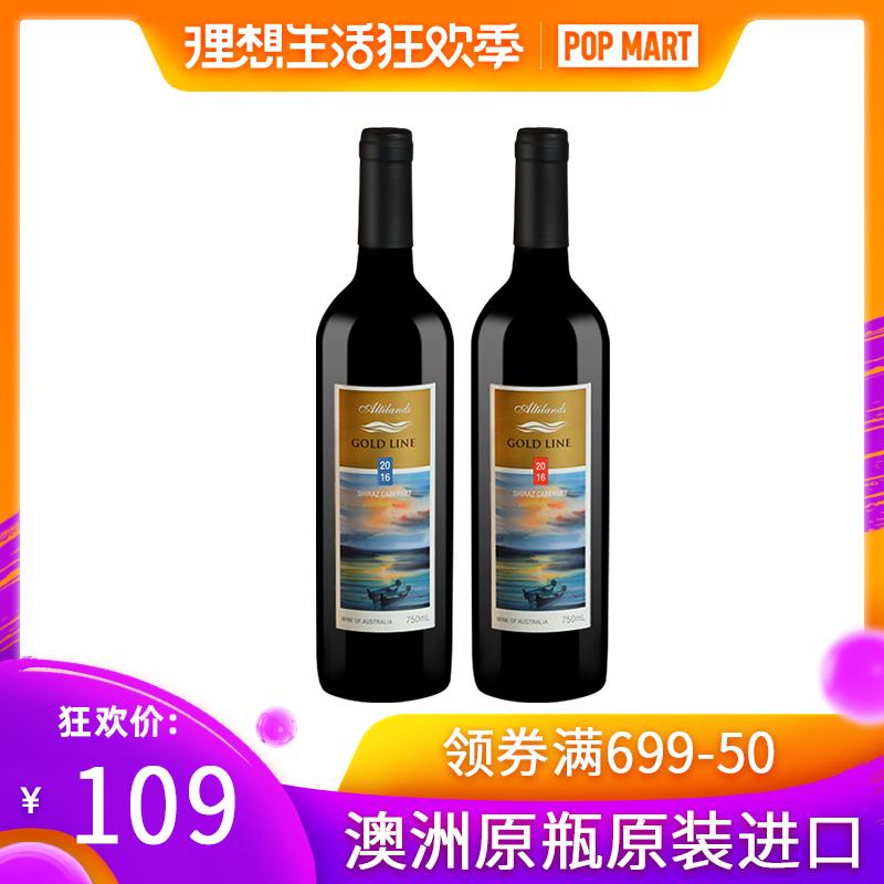 澳大利亚红酒 2支装澳洲原装原瓶进口西拉赤霞珠干红葡萄酒双支装