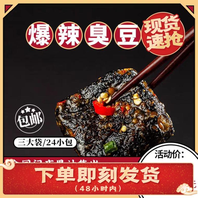 霸蛮|爆辣臭豆腐 120g*3湖南特产经典黑色臭干子豆腐干零食