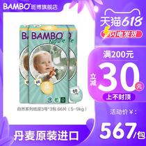 【吸量大】BAMBO班博自然3号S66片3包 宝宝尿不湿纸尿裤轻薄透气