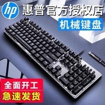 HP惠普GK100機械鍵盤青軸黑軸茶軸紅軸遊戲專用吃雞台式筆記本電腦辦公有線外接電競lol外設104鍵全鍵無沖