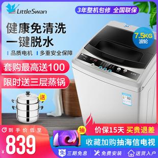 小天鹅 TB75V20 7.5公斤全自动家用宿舍波轮迷你小型洗衣机 7 8kg