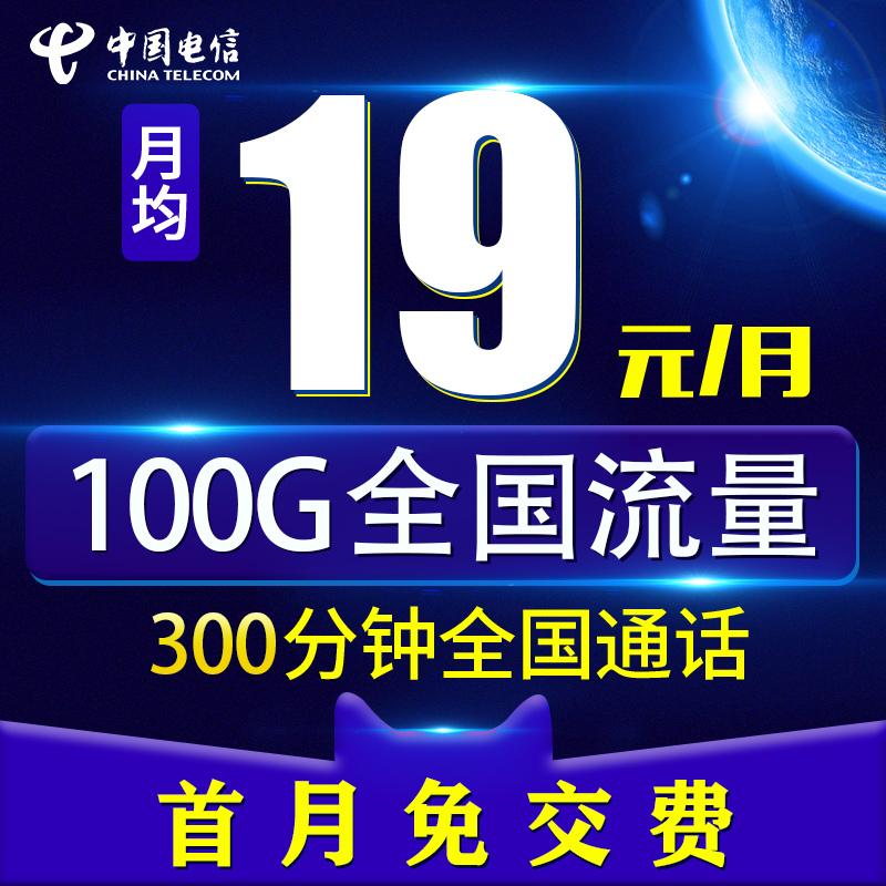 电信卡纯流量上网卡无限4g流量卡全国移动手机电话卡0月租大王卡1元无条件券