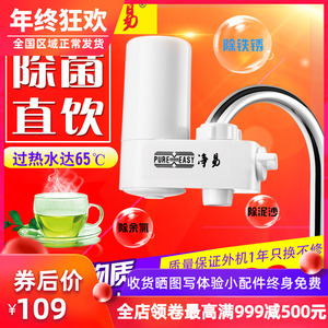 Net easy water purifier faucet water filter household straight drink kitchen purifier ceramic membrane water purifier filter cage