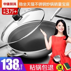 Zhongkang non-stick wok 304 stainless steel wok wok cooking pot home less oil fume induction cooker gas stove special cooker