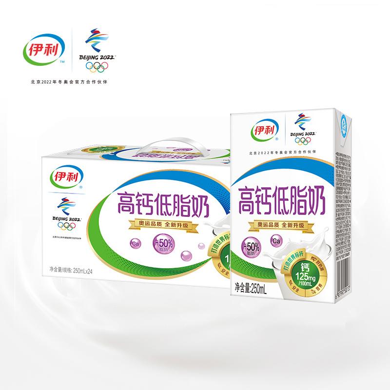 伊利旗舰店无菌砖高钙低脂奶250ml*24盒整箱牛奶