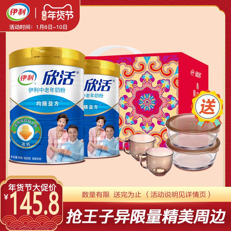 【大都会】伊利旗舰店欣活中老年奶粉900g*2罐礼盒版营养奶粉送礼