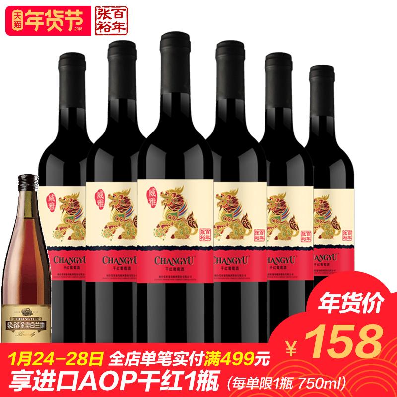 红酒 干红 葡萄酒 整箱 百年 印章